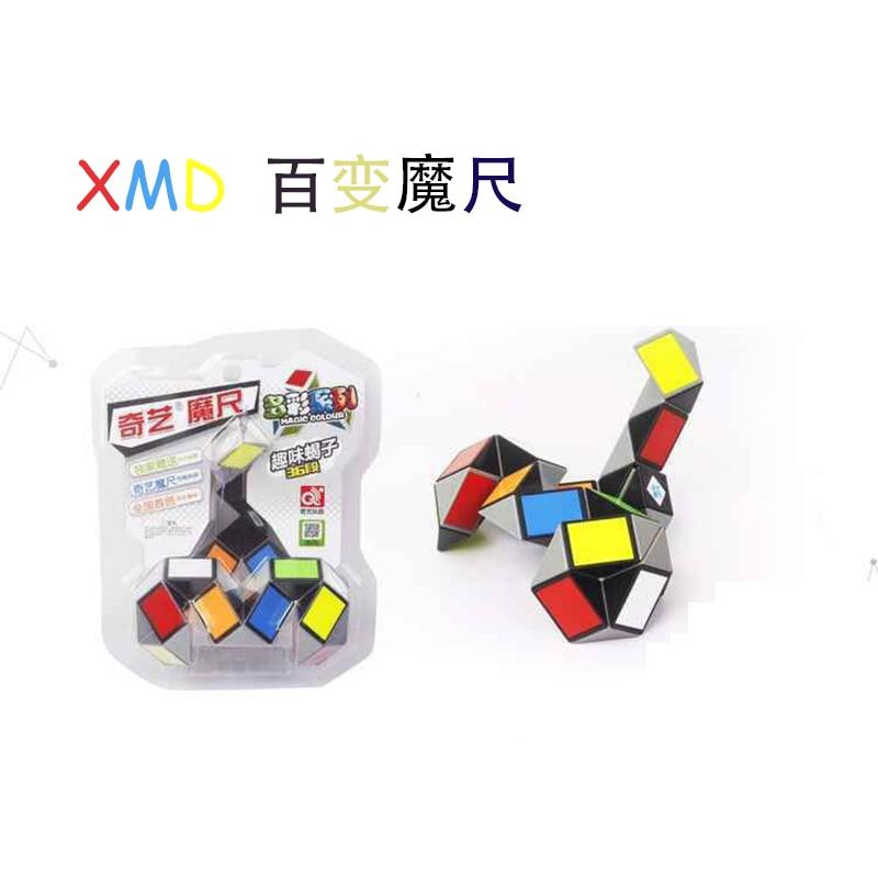 Original XMD 3D Magic Ruler Snake / Scorpion / Shrimp 24/36/48/72/108 Twisted Cube Toy Children Adult Puzzle Parent-child Toy