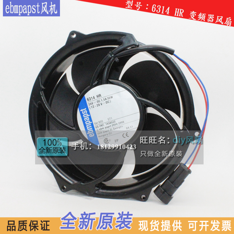 NEW FOR EBMPAPST 6314 HR ACS510 Frequency converter 17CM 1751 24V 36W cooling fan