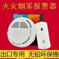 Smoke alarm fire detector fire detector household smoke sensor independent smoke sensor detector