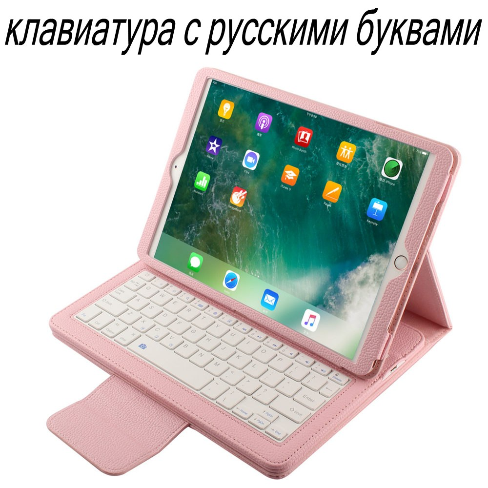 For iPad Pro 10 5 2017 Removable Wireless Bluetooth Russian Hebrew Spanish Keyboard Slim PU Leather