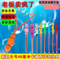 Large 46CM Western bubble sword cartoon Western sword boy and girl bubble water parent child interaction toys