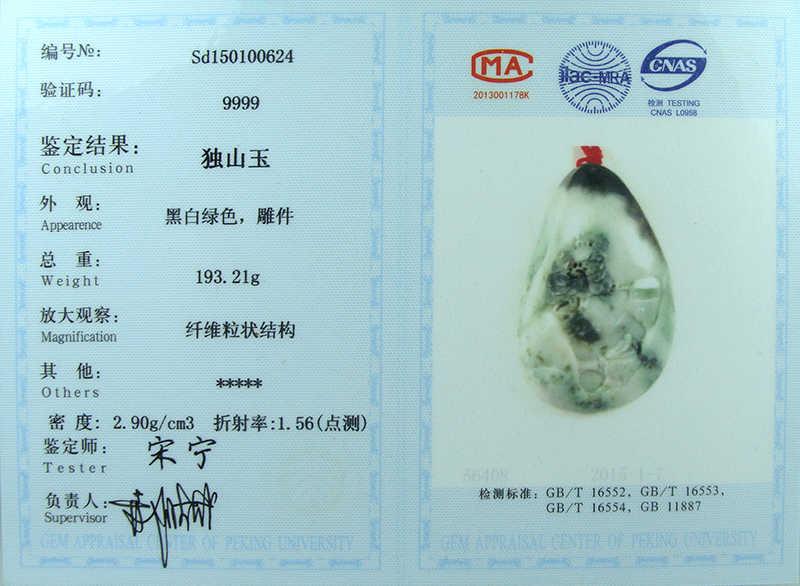 CYNSFJA จริงหายากได้รับการรับรองจีน Dushan หยกภูมิทัศน์ Du หยกมือชิ้นมือแกะสลักงานศิลปะคุณภาพสูงที่ดีที่สุดของขวัญ