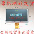 Free shipping 7inch 50pin display lcd screen,cable: H-b07015fpc-31,size:165*100.