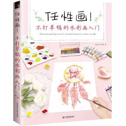 Introduction To Watercolor Painting Drawing Art Book