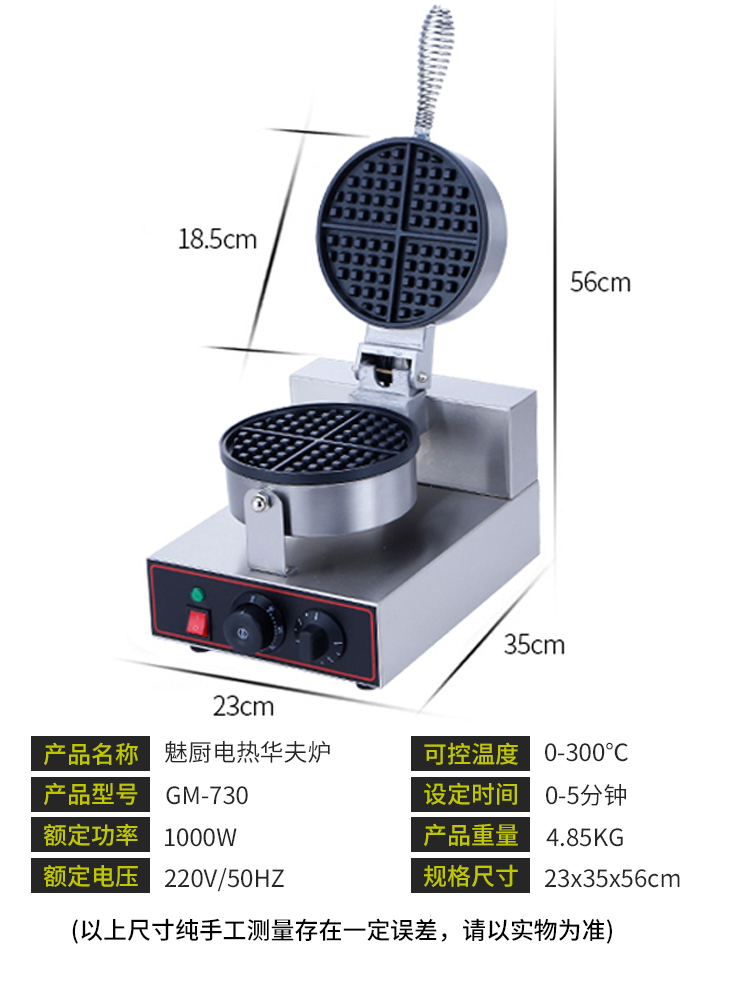 Waffle Oven Commercial Muffin Electric Baking Pan Waffle Machine Cake Machine Lattice Cake Machine Omelet Machine MG-730 1