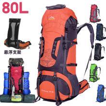 75 + 5L Outdoor Hiking Backpack Camping Climbing Fishing Backpacks Travel Bag Men's Backpacks Hunting Rucksack Waterproof Bags