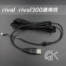 1pcs High Quality mouse cable mouse wire for steelseries RIV
