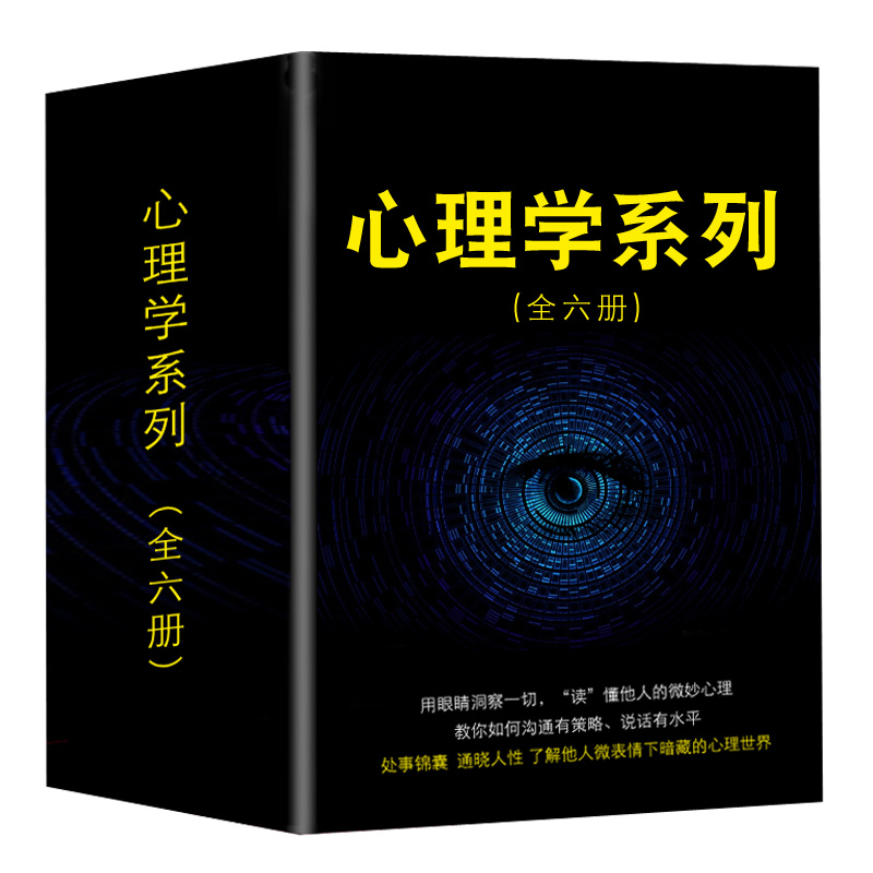 6pcs Interpersonal Psychology/ Murphy's Law /Mind Reading / Nine Personality Micro-expression Books For Adult (Chinese Version)