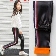 Леггинсы для девочек; штаны из искусственной кожи; плотные спортивные Леггинсы в полоску с золотым бархатом для девочек; сезон зима-осень-весна