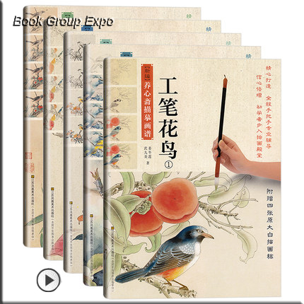 5PCS Chinese Gongbi Landscape Painting Traditional Chinese Bai Miao Flowers & Bird From Initial To Proficient  Drawing Book