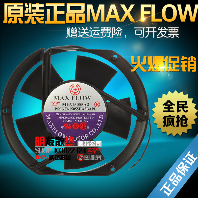 The new MFA15055A2 17251/220V five large volume of axial flow fan