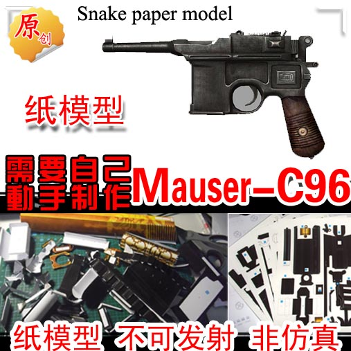 1:1 C96 Shell Gun Paper Model Weapon Firearms 3D Hand-made Drawings Military Paper Puzzle