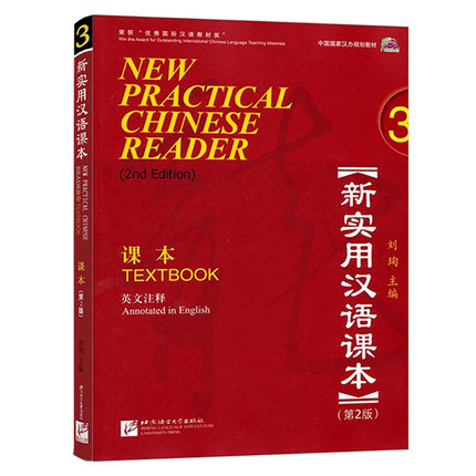 New Practical Chinese Reader, Vol. 2 : Textbook (with MP3 CD) Book For Chinese Learning Version 2 (321 Page)