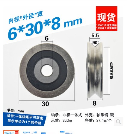 FUK V6 30 8 V groove all steel pulley Z6 guide track wire right angle steel