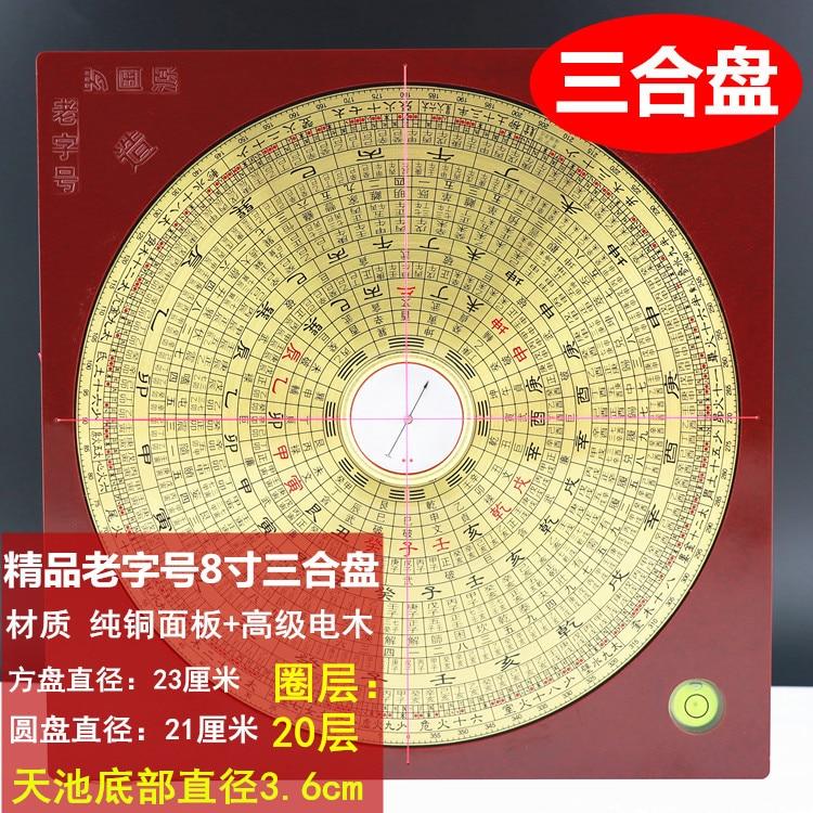 Bússola feng shui placa de alta precisão nome antigo luo guoyuan 8 polegada painel de cobre puro autêntico produto fofoca disco abrangente - 4
