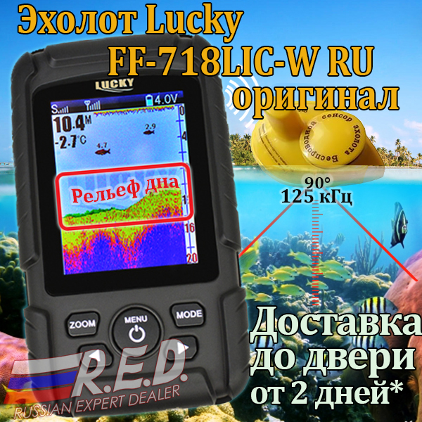 Lucky FF718LiC-W Russian Version Colored Wireless Fish Finder Sonar Sensor 45M Rechargeable Battery Portable Russian/English эхолот скат два луча lucky ff 718 duo