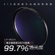 Wtianya uv filterL41 MCUV фильтр 52 55 58 62 67 72 77 82 95 105 мм mcuv 4 слойные фильтры покрытия для объектива камеры Nikon canon 400nm