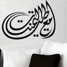 140*100 cm 3D Wall Sticker Islamic Muslem Arabia Art Font for Living Room TV Background Wall Decor Larger Size Black White