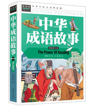Chinese Idiom Story Color Picture Of Children's Reading Books To Learn The Phonetic Pin Yin