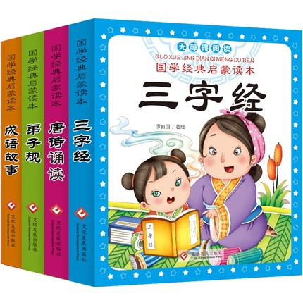 4pcs Ancient Chinese Books Literature Idiom Story Disciple Gage Tang Poetry Reading Three Character Children's Chinese Learning