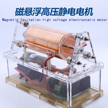 Magnetic levitation high voltage electrostatic motor, potential difference magnetic brushless motor