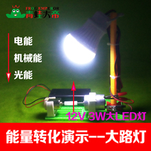 Primary school children science physics experiment toys energy conversion demonstration small invention making small hand diy