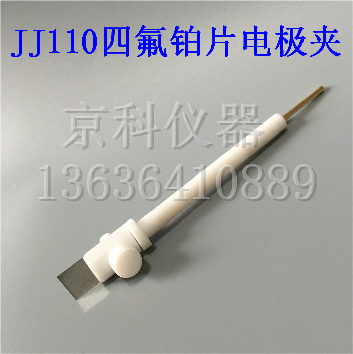 JJ110 Tetrafluoroplatinum Plate Multi-purpose Electrode Clamp Platinum Plate Electrode ClampJJ110 Tetrafluoroplatinum Plate Multi-purpose Electrode Clamp Platinum Plate Electrode Clamp