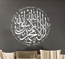 Calligraphy Livingroom Decoration Kalima Islamic Wall Sticker Cricle Poster Vinyl Art Removeable Mural Decals Decor LY1159