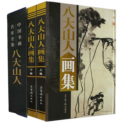 2pcs/set Chinese Painting Brush Ink Art Sumi-e Album BaDaShanRen Landscape Book chinese painting brush ink art sumi e album xu wei birds flowers xieyi book