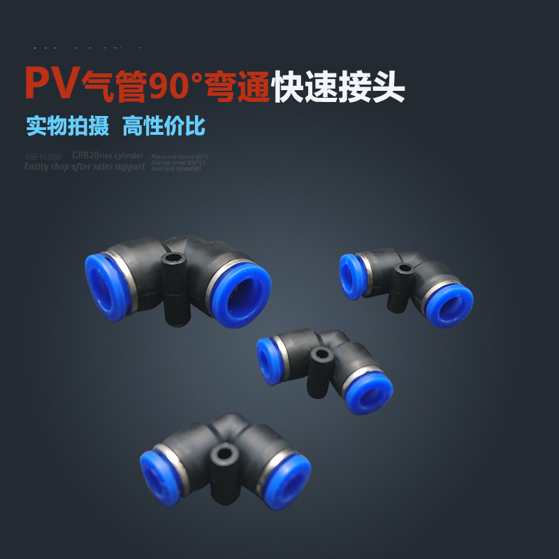 Free shipping 500Pcs Pneumatic 6mm One Touch Pipe L Type Joint Quick Fittings PV6 status ctr14 4 li