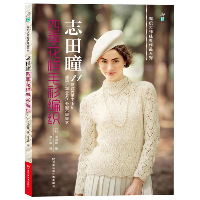 Japanese Fashion Knitting Pattern Book By HITOMI SHIDA Sweater New Work & Featured (Chinese Edition) Four Seasons Sweater