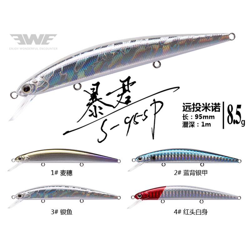 Long casting 95mm 8.5g fishing lures S95SP artificial bait dive 1M minnow fishing wobblers hard bait with tungsten beads inside