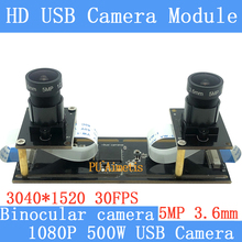 PU Aimetis font b Industrial b font Mini camera Binocular 5MP 3 6mm HD 3040 1080P