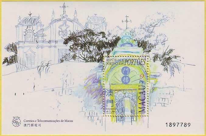 An arch over a gateway 1998 มาเก๊า Miniature แผ่นโพสต์แสตมป์ไปรษณีย์ Collection
