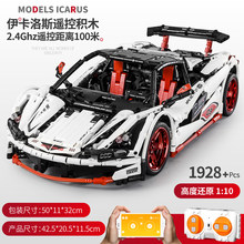 Technic Series McLaren P1 Hypercar 1:10 Racing LED APP Control Car set Building Blocks Bricks Compatible Legaoing MOC-16915Toys(China)