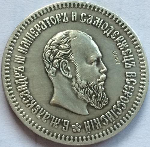 Копировальные монеты, 50 копеек, 1894