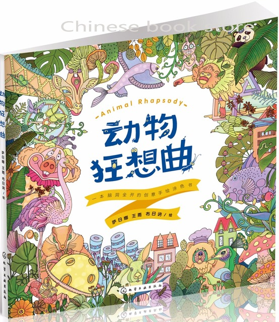 Booculchaha coloring books for adults Animal Rhapsody color animals ...