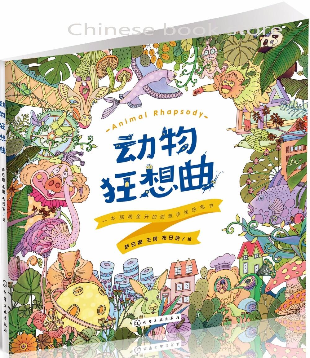 Coloring book untuk dewasa - Buku Mewarnai Untuk Orang Dewasa Hewan Rhapsody Booculchaha Warna Hewan Kreatif Art Buku Dewasa China