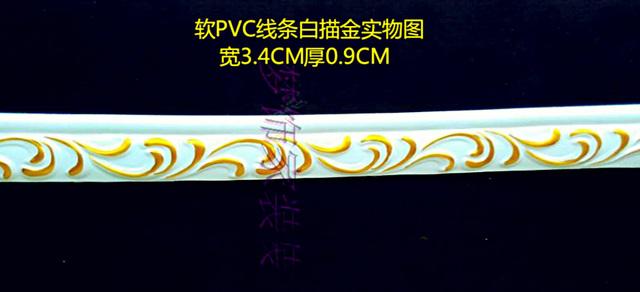 Suave linha de molduras flexão forma decoração mobiliário de parede configuração é 3.4x0.9x300 cm