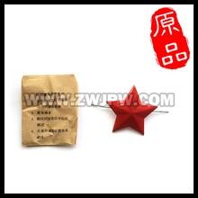 CHINA 65 RED STAR ORIGINAL PRODUCT
