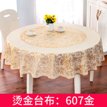 Round tablecloth, waterproof, anti-scalding, oil-proof, disposable, round table cloth, household pvc tablecloth