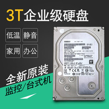 3T hard disk monitoring special, 3TB enterprise class mechanical disk, 3000g desktop computer hard disk