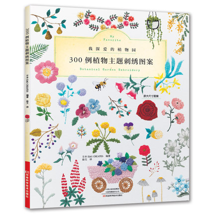 Creative 300 Plant Motif Embroidery Patterns Tutorial Book Handmade DIY Plant And Flower Embroidery Book For Beginner