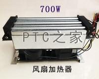 Free Shipping Industrial PTC Fan Heater 700W 1000W 220V Incubator
