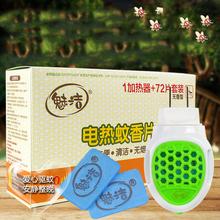 72pcs/lot Summer Hot anti mosquito Electric Mosquito Mats and Electric Mosquito Repellent Incense Heater Mosquito Killer HH16292