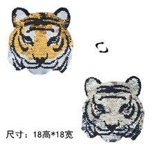 Новая мода DIY Аппликация Вышивка аппликационный костюм украшение объемная наклейка трансформированные блестки Тигр узор