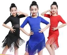 タッセルラテンダンスための子供サルサタンゴ社交ダンスドレス競争衣装子供練習ダンス服