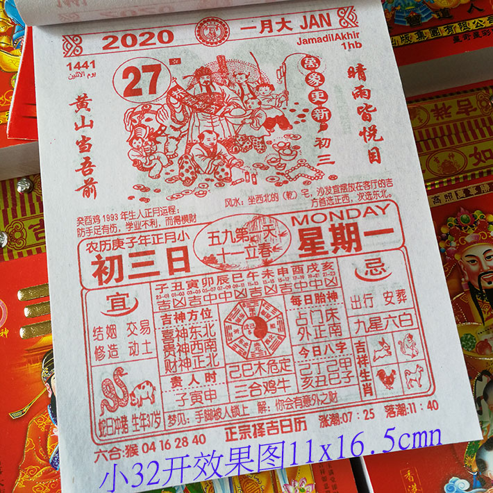 US $6 5 |2020 the lunar calendar Chinese calendar Rat Mouse year single  color version of 32K on Aliexpress com | Alibaba Group