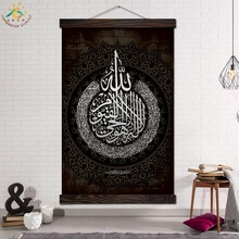 Muslim Islam Art in Black Vintage Posters and Prints Scroll Painting Canvas Wall Pictures Frame Home Decoration