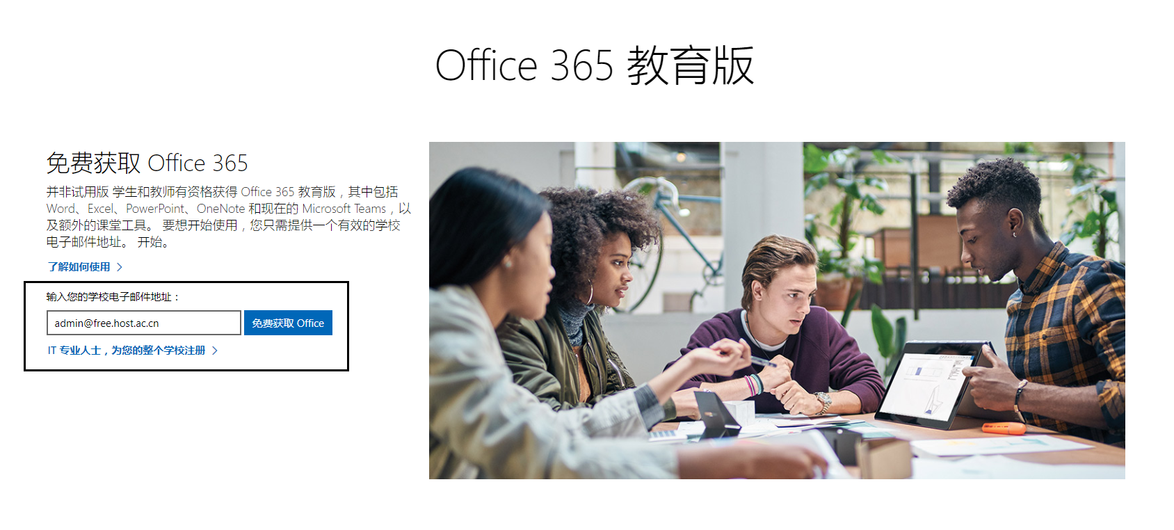 免费发放 Office 365 A1 帐号